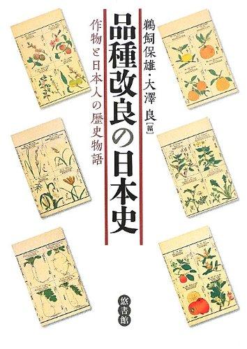 品種改良の日本史―作物と日本人の歴史物語 - 保雄, 鵜飼, 良, 大澤