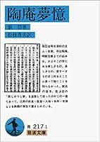 陶庵夢憶 (岩波文庫 青 217-1)