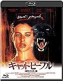 キャット・ピープル -HDリマスター版- [Blu-ray]