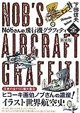 Nobさんの飛行機グラフィティ〈全〉〔新装版〕