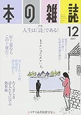 12月 コタツ読書居留守号 No.414