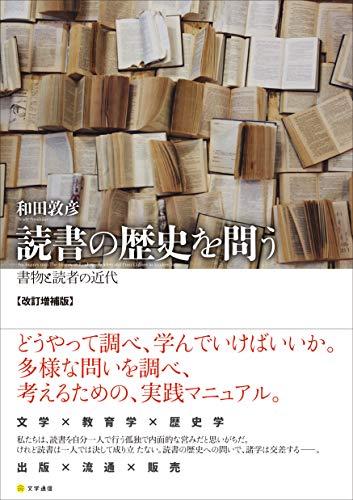 読書の歴史を問う: 書物と読者の近代 改訂増補版の詳細を見る