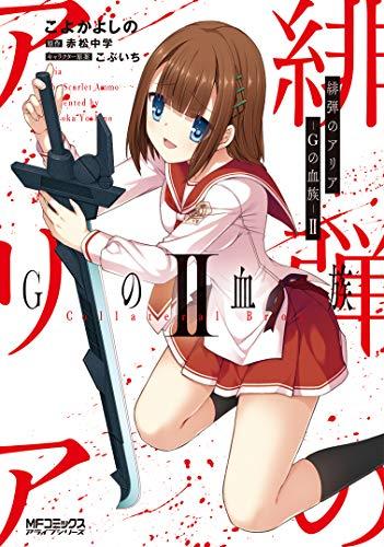 緋弾のアリア Gの血族 II (MFコミックス アライブシリーズ)の詳細を見る
