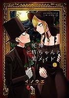 死神坊ちゃんと黒メイド (11)