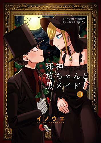 死神坊ちゃんと黒メイド (11) _0