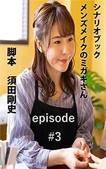[須田剛史]のシナリオブック メンズメイクのミガキさん episode#3