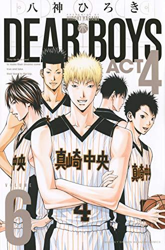 DEAR BOYS ACT4(6) (講談社コミックス月刊マガジン)_0