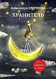 Хранитель: Игра в Иную Реальность (Russian Edition)