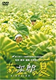菊次郎の夏[DVD]