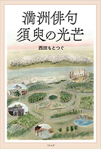 満洲俳句 須臾の光芒の詳細を見る