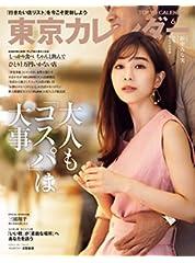 東京カレンダー 2020年 6月号