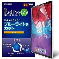 エレコム iPad Pro 12.9 2020 保護フィルム ブルーライトカット 光沢 TB-A20PLFLBLGN