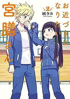 [秋タカ]のお近づきになりたい宮膳さん 2巻 (デジタル版ガンガンコミックスJOKER)