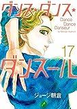 ダンス・ダンス・ダンスール コミック 1-17巻セット [コミック] ジョージ 朝倉