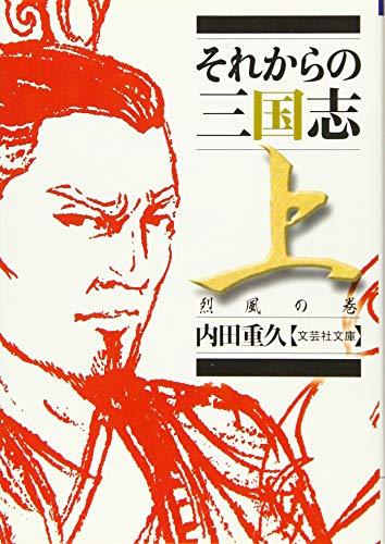 【文庫】 それからの三国志 上 烈風の巻 (文芸社文庫)
