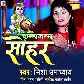Krishna Janam Sohar