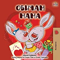 I Love My Mom (Bulgarian Edition) (Bilingual Bedtime Collection)