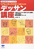 リアルなキャラクターを描くためのデッサン講座 (漫画の教科書シリーズ)