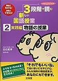 3段階で読む新しい国語授業〈2〉実践編―物語の授業 (Hito・yume book)