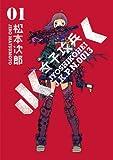 女子攻兵 1巻 (バンチコミックス)