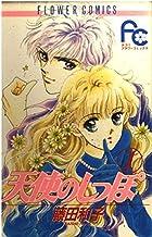 天使のしっぽ (1) (フラワーコミックス)
