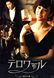 テロワール DVD-BOX1 2 11枚組