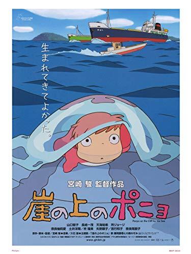 Ponyo on La Falaise Studio Ghibli Poster-11x17inch,28x43cm