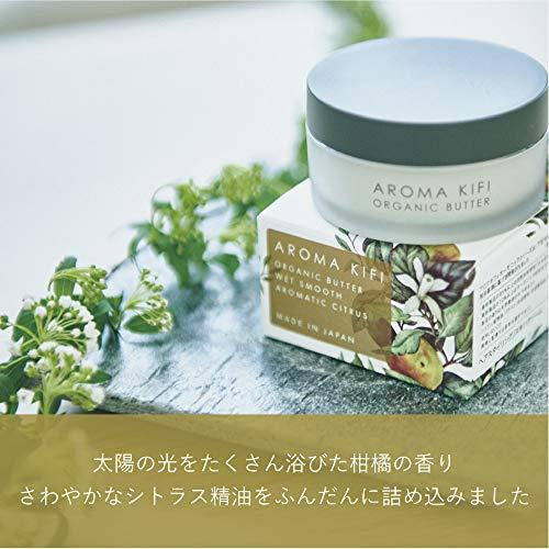 AROMAKIFI(アロマキフィ)オーガニックバターウェットスムース天然由来精油100%ワックス濡れ感ヘアワックス40g