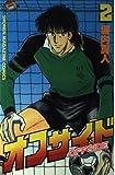 オフサイド 2 (少年マガジンコミックス)
