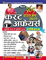 Kiran窶冱 Current Affairs Annual 365 Roundup 2019 July 2018 to July 2019 Hindi(2636)