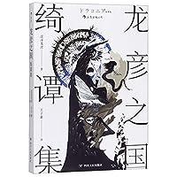 Stories in Kingdom of Tatsuhiko Shibusawa (Chinese Edition)