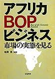 アフリカBOPビジネス―市場の実態を見る