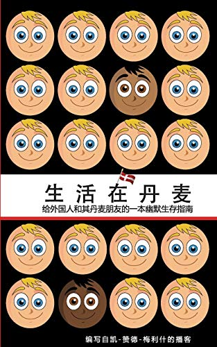 How to Live in Denmark: Chinese edition:A humorous guide for Chinese speakers and their Danish friends