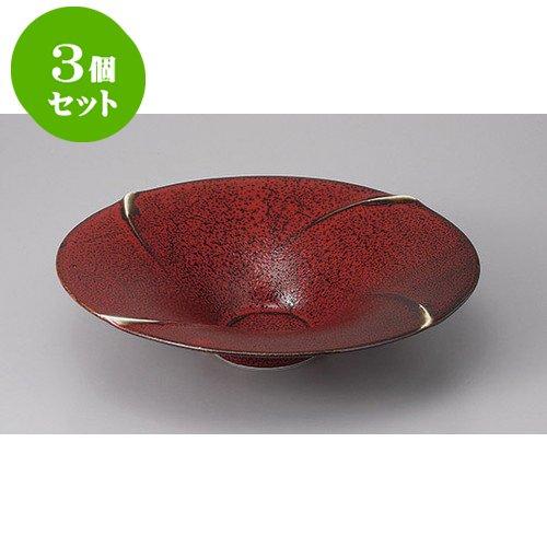 3個セット 大鉢・盛鉢 紅柚子天目反型9.0鉢 [26.5 x 6.1cm] 【料亭 旅館 和食器 飲食店 業務用 器 食器】
