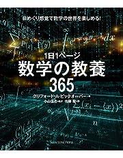 1日1ページ 数学の教養365
