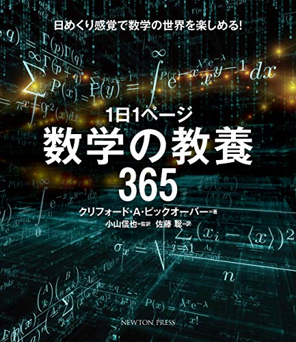 [画像:1日1ページ 数学の教養365]