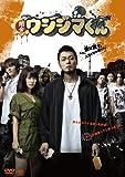 映画「闇金ウシジマくん」[DVD]