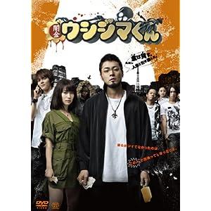 """映画 闇金ウシジマくん [DVD]"""""""