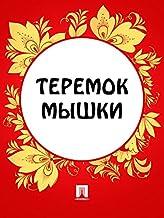 Теремок мышки (Russian Edition)