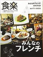 食楽(しょくらく) 2019年 04 月号 [雑誌]