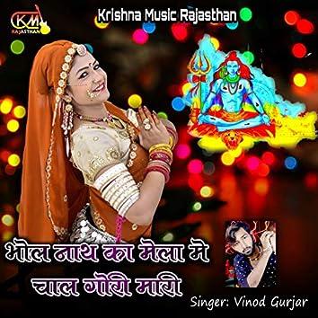 Bhole Nath Ka Mela Me Chaal Gori Maari