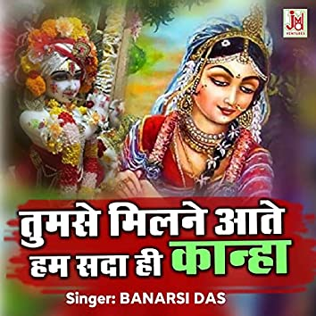 Tumse Milne Aate Hum sada Hai kanha (Hindi)
