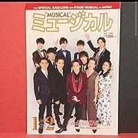未読MUSICAL 2020年 vol.366