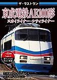 ザ ラストラン 京成電鉄AE100形 スカイライナー シティライナー DVD