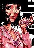 ピペドン(2) (ビッグコミックス)