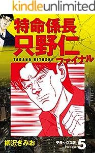 特命係長 只野仁ファイナル デラックス版 5巻 表紙画像