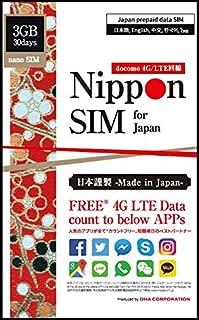 【コロナで空港在庫処分セール】Nippon SIM for Japan 日本国内用 30日間 LINE + Facebook + Instagram + Twitter + Google Map + Skype + Wechat + Whats...