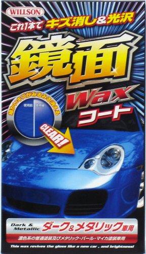 ウィルソン『鏡面WAX 液体タイプ ダーク&メタリック車用 (300ml)』