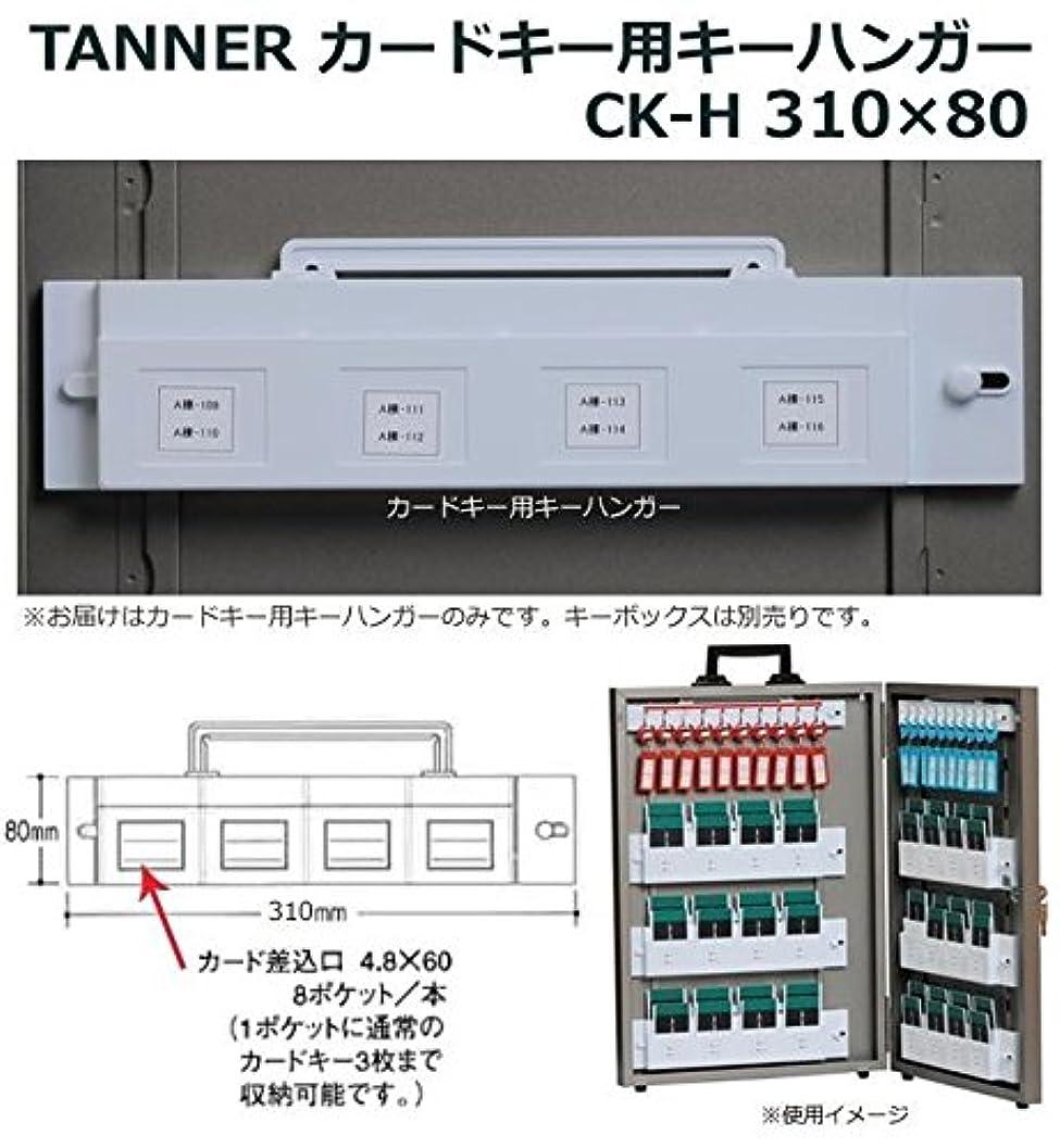 憲法不格好行TANNER カードキー用キーハンガー CK-H 310×80