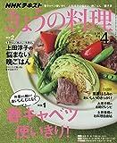 NHKテキストきょうの料理 2020年 04 月号 [雑誌]